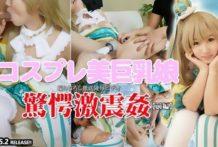[HD] 東京熱 Tokyo Hot n1235 cosplay 巨乳美女面帶驚訝被強姦【前篇】[無碼高清中文字幕]