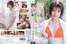 STAR-941 SODstar 唯井真廣 18歲女孩的性敏感區開發4連 初・體・驗 3小時特別版[中文字幕]