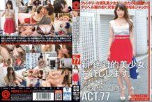 CHN-147 新‧出借絕對美少女。 ACT.77 赤木碧(AV女優)24歲。[中文字幕]