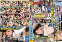 SVDVD-646 對來東京修學旅行的超可愛鄉下女高中生謊稱「我帶你玩東京」偷偷中出,還要求她打給朋友強暴該朋友 3[中文字幕]