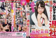 SDMU-805 SOD女員工 最年輕宣傳部 入社第2年 加藤桃香(22)辭職 最後的羞恥工作是一面被一起工作了2年的同事注視一面回應辦公室的性