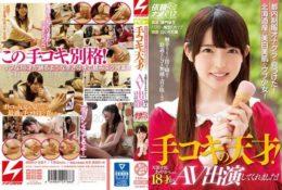 NNPJ-291 在都內制服自慰俱樂部裡發現!北海道產的美白美肌純樸少女!超天使的彩加18歲來拍AV了!依賴搭訕Vol.17[中文字幕]
