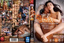JUY-556 親密性愛 在旅行的時候遇到的男人和我開始了一段秘密的愛情 專屬·妖豔美女在濃密系列登場!!並木塔子[中文字幕]