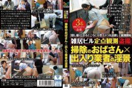 SPZ-999 清潔婦被性騷擾定點觀測偷拍[中文字幕]