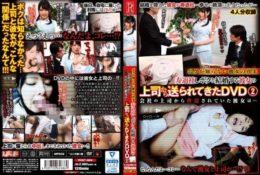 POST-464 我不知道的女友的真像 辭職之後和我結婚的她的上司寄來的DVD2 被公司上司威脅的她…[中文字幕]