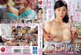 JUY-686 能擠出母乳的三十多歲人妻第二期1 丈夫的下屬不斷玩弄她敏感的乳頭不停的流出奶…上司的妻子西野美幸[中文字幕]