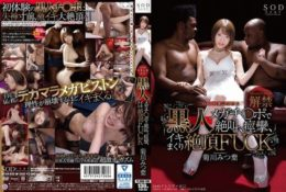 (HD) STAR-859 菊川みつ葉 黑人大屌讓人尖叫,痙攣,高潮不停的做愛[有碼高清中文字幕]