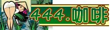 444 中文字幕