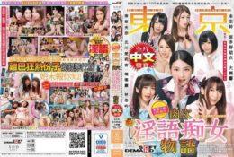 AVOP-404 百聞不如一見!SOD裡的內容都是真的,帶大家體驗色情文化最先進的日本!改編自真是案例 本影片在日本觀光需要注意的事項 全篇中文