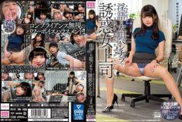 MIDE-545 露出內衣、囁嚅淫語,在辦公室內誘惑我的女上司 蕾[中文字幕]