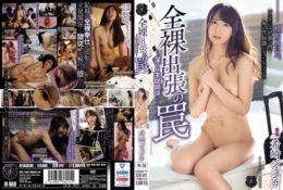 (HD) ATID-341 全裸出差的陷阱 淫蕩的主從關係 希崎潔希卡[有碼高清中文字幕]