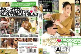 CHINASES SUB CMD-013 【DMM限定】誘惑◆美容室 香椎りあ パンティと生写真付き
