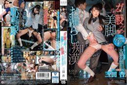 (FHD) STAR-903 SODstar 三田杏 開腿美腿女學生漏尿痴漢 大量失禁![有碼高清中文字幕]