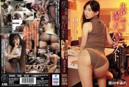 ATID-352 保險女郎的潮濕連褲襪 黑川堇[中文字幕]
