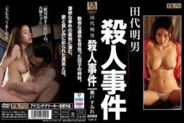 HOKS-029 田代明男殺人事件 瀬戸堇[中文字幕]