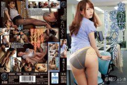 (FHD) ATID-315 女支店長的悶熱絲襪 希崎潔西卡[有碼高清中文字幕]