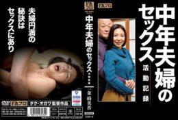 HOKS-034 中年夫婦的性愛活動紀錄 一条綺美香[中文字幕]