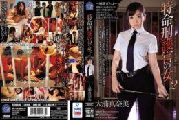 (HD) SHKD-861 特命女刑護官2 大浦真奈美[有碼高清中文字幕]