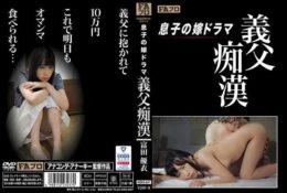 (HD) HOKS-037 兒媳戲劇 公公痴漢 富田優衣[有碼高清中文字幕]