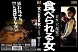 (HD) HOKS-033 被吃掉的女人 養女・宮原愛子 星奈愛[有碼高清中文字幕]
