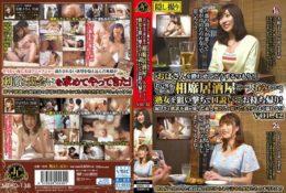 (HD) MEKO-138 「讓熟女喝醉打算怎麼辦?」瞄准在充滿年輕男女的拼桌居酒屋獨自喝酒的熟女 並成功把她帶走!寂寞和慾求不滿強烈的素人人妻