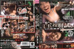 (HD) SDMU-943 全裸試膽遊戲 ~性愛的快樂可以勝過暗黑恐怖感嗎? ~[有碼高清中文字幕]
