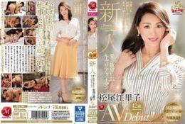 JUY-704 新人 渴求愛和慾望的職場女性 松尾江裡子 42歲AV出道!!![中文字幕]
