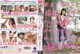 (HD) SDMU-952 在奈良捕獲超棒不安膽小的巨乳女孩 被堅硬巨根插入都快哭出來的AV出道。 (出道了。) 住在奈良縣柏木町 「柏木夢」[