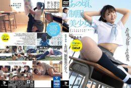 CHINASES SUB HKD-012 あの頃、制服美少女と。 桃井春香
