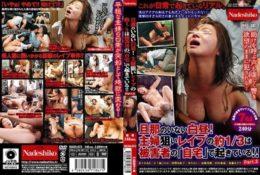 (HD) NASH-073 大白天美乳人妻自宅被性侵強暴[有碼高清中文字幕]