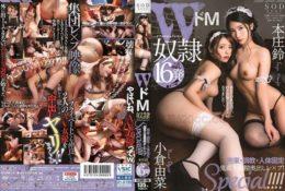 (HD) STARS-171 雙重超M奴隸 拘束・調教・人體固定 鬼畜大量中出強暴!Special!!!! 本庄鈴 小倉由菜 大量中出16發!!