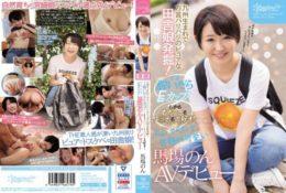 (HD) CAWD-042 發掘生在九州島的純真方言鄉村姑娘! 但脫掉衣服是E罩杯!而且超喜歡自慰和做愛!燦爛笑容很可愛 馬場暖 AV出道[有碼