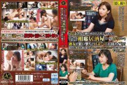(HD) MEKO-156 「讓熟女喝醉打算怎麼辦?」瞄准在充滿年輕男女的拼桌居酒屋獨自喝酒的熟女 並成功把她帶走!寂寞和慾求不滿強烈的素人人妻