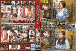 (HD) MEKO-155 「讓熟女喝醉打算怎麼辦?」瞄准在充滿年輕男女的拼桌居酒屋獨自喝酒的熟女 並成功把她帶走!寂寞和慾求不滿強烈的素人人妻
