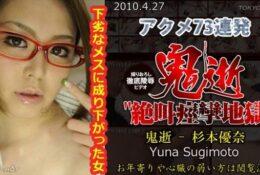 (HD) 東京熱 tokyo-hot n0531 極品女牙醫73連發 杉本優奈[無碼高清中文字幕]