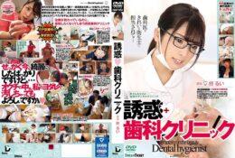 CHINASES SUB CMD-030 誘惑◆歯科クリニック 柊るい