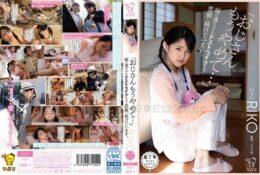 (HD) PIYO-027「拜託不要…」喜歡妻子帶來的女兒持續惡作劇。[有碼高清中文字幕]