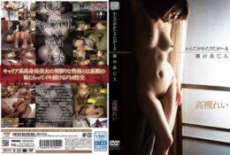 (HD) VGD-205 讓身體來訴說 裸體未亡人 高槻鈴[有碼高清中文字幕]