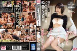 (FHD) SSNI-704 「她總是一副名流人妻的模樣,很煩人。可以射出全部的精子。」 被朋友背叛,被邪惡男人們持續侵犯輪强姦的高潮視頻 葵司
