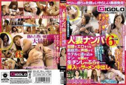 (HD) GIGL-587 搭訕人妻~搭訕街頭看起來淫蕩的太太到旅館內無套插入中出[有碼高清中文字幕]