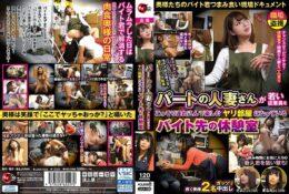 (HD) JJAA-026 打工人妻被年輕員工帶進成了炮房的打工處休息室[有碼高清中文字幕]