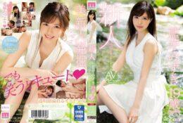 (HD) MIDE-685 新人美人可愛美少女AV出道 藍芽水樹[有碼高清中文字幕]