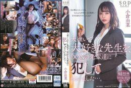 (HD) STARS-208 又愛又恨的老師、被不良前輩們侵犯…。 小倉由菜[有碼高清中文字幕]