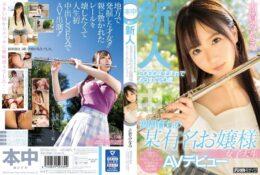 (HD) HND-805 新人2000年生 即將20歲的福岡某知名名媛女大學生AV出道 古賀南[有碼高清中文字幕]