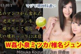 (HD) 東京熱 Tokyo Hot n0889 發狂淫欲大潮吹W 小泉Mitsuka椎名Jun[無碼高清中文字幕]