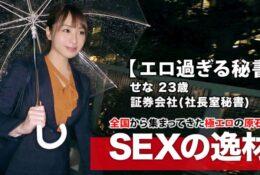 (HD) 261ARA-412 募集~一般素人女性 23歲美女秘書[有碼高清中文字幕]