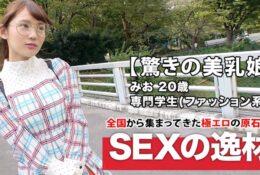 (HD) 261ARA-411 募集~一般素人女性 20歲可愛眼鏡美少女[有碼高清中文字幕]