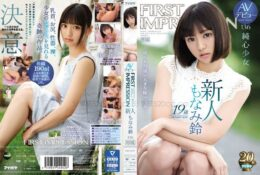 (HD) IPX-377 新人 19歳AV出道 FIRST IMPRESSION 136 純心少女 萌波鈴[有碼高清中文字幕]