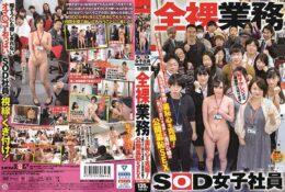 (HD) SDJS-059 全裸上班1週克服羞恥心!比前兩次更加成長的淺井心晴公開羞恥性愛[有碼高清中文字幕]