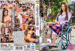 (HD) MOND-188 人妻的非日常生活 要求性看護的夫人 小早川怜子[有碼高清中文字幕]